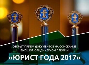 Начинается прием документов на соискание высшей юридической премии «Юрист года»